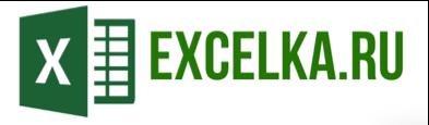 Excelka.ru — все про Ексель