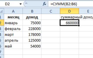 Excel диапазон