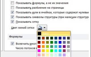 Как в excel изменить цвет таблицы