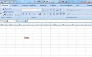 Excel как поместить рисунок за текстом в