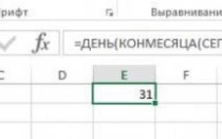 Excel количество дней в месяце