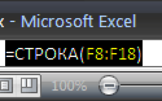 Excel номер строки