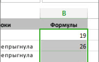 Формула подсчета символов в ячейке excel
