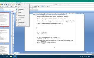 Excel открыть чем