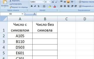 Excel удалить левый символ