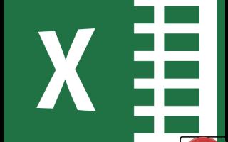 Excel автоматически не пересчитывает формулы