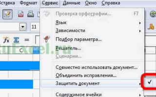 Пароль на открытие файла excel снять