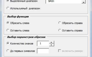 Excel удалить символы справа