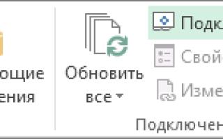Excel данные из другого файла excel