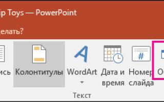 Как в презентацию вставить файл эксель