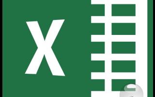 Подбор параметра в excel функция