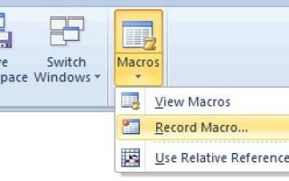 Excel макросы учебник с примерами