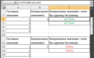 Excel функция и функция или