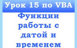 Excel vba текущая дата