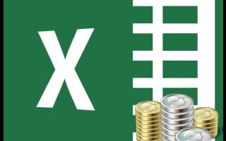 В excel финансовые формулы