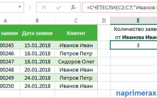 Excel счет если содержит текст