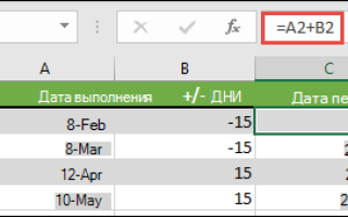Работа с датами в excel
