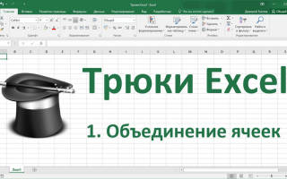 Excel объединить строки