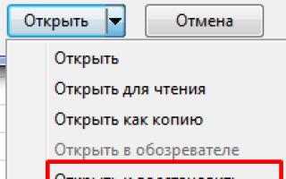 Открыть поврежденный файл excel
