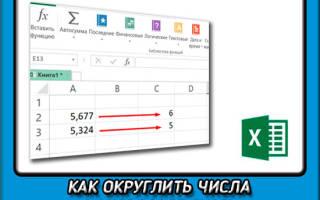 Excel округление до целого