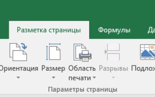 Как распечатать документ в excel