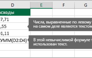 Excel текст в число