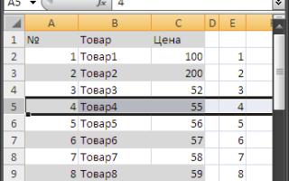 Excel вставить в несколько строк