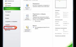 Excel где хранятся резервные копии