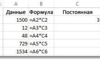 Как в excel умножить ячейку на число