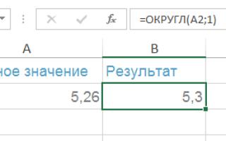 Excel целое число