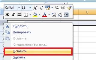 Excel вставить строку