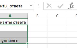 Excel именованные диапазоны