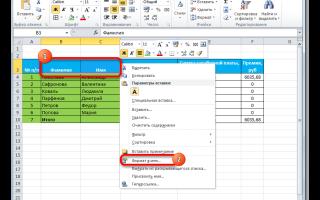 Как в excel объединить два столбца без потери данных