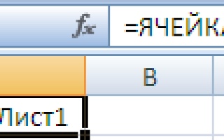 Excel в ячейку название листа