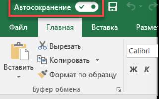 Excel общий доступ к файлу