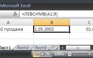 Excel преобразование в число