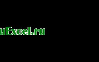 Знак в формуле в эксель