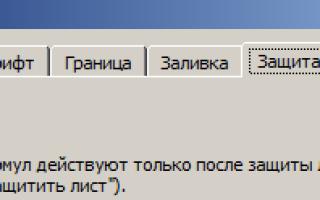 Excel защита от редактирования ячеек