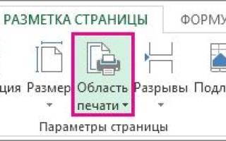 Как в excel выбрать область печати