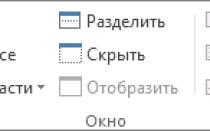 Как открыть два файла excel в разных окнах на одном мониторе