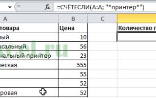 Как в excel посчитать количество ячеек с текстом