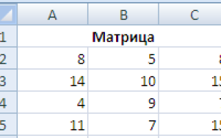 Транспонирование матрицы в excel
