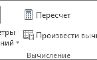 Эксель автоматически не пересчитывает формулы автоматически