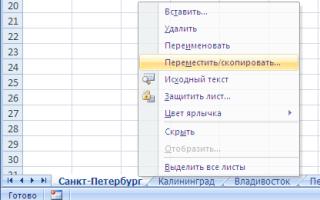 Сохранить лист в файл в vba excel