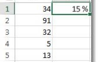 Как в excel умножить на проценты столбец