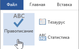 Excel проверка орфографии