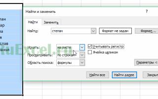 Excel поиск в документе