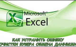 Excel ошибка открытия буфера обмена