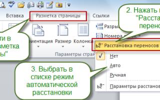 Excel расстановка переносов в