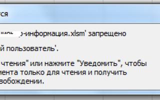 Редактирование запрещено пользователем excel как убрать